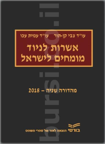 אזרחות ישראלית והשלכותיה – פרק שלם מהספר